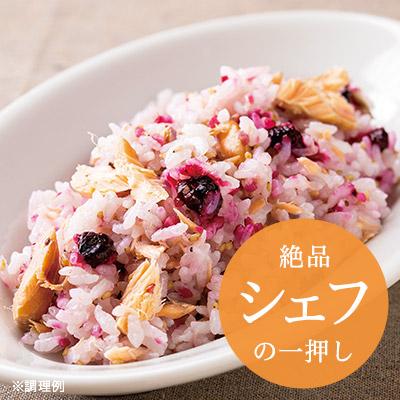まぜごはん Gohan-ni 塩漬けハスカップと鮭