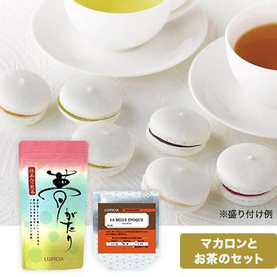 マカロン ド ニセコとおすすめのお茶2種セット