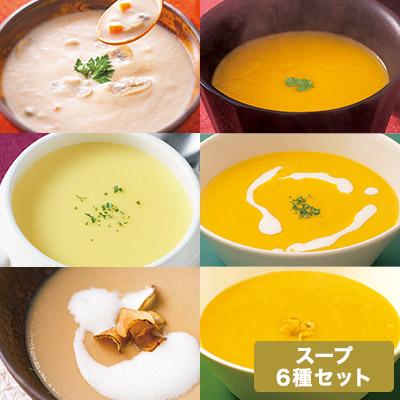 ごちそうスープセット