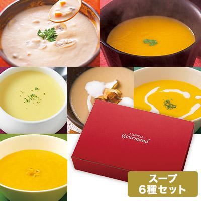 ごちそうスープセット(ギフトBOX入)
