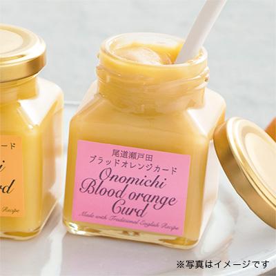 尾道瀬戸田 ブラッドオレンジカード