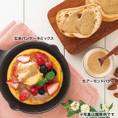 生アーモンドバター&玄米パンケーキミックス