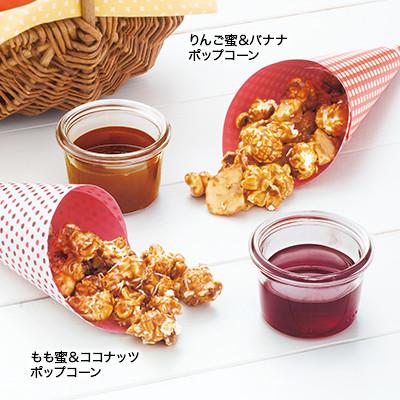 フルーツ蜜ポップコーン 2種セット