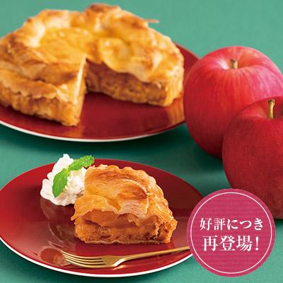 青森窯(かま)出しアップルパイ