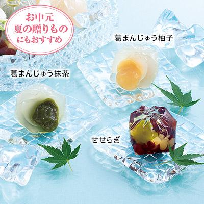 京のひとくち涼菓 竹籠入りギフトセット