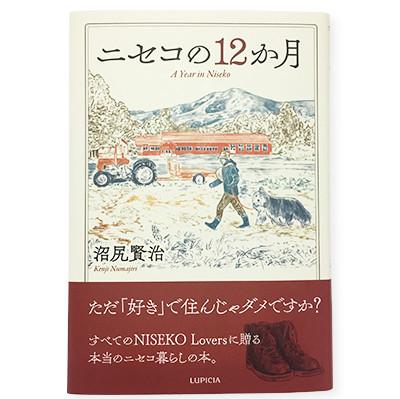 【書籍】 ニセコの12か月