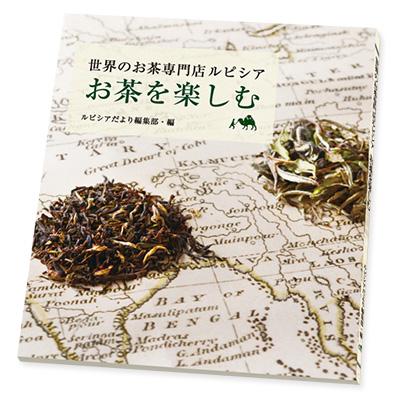 世界のお茶専門店ルピシア お茶を楽しむ