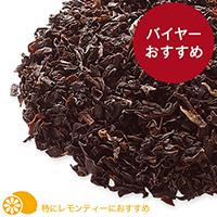 ニルギリ クオリティー 2020 〜 Enjoy with lemon 〜50g袋入