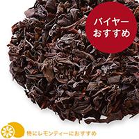ニルギリ クオリティー 2019 〜Enjoy with lemon〜50g袋入