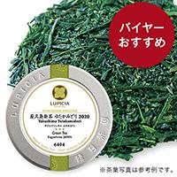 屋久島新茶 ゆたかみどり 202050g缶入