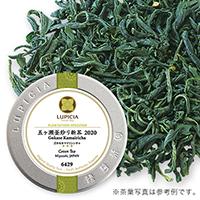 五ヶ瀬釜炒り新茶 202050g缶入