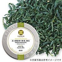 五ヶ瀬釜炒り新茶 202150g缶入