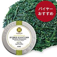 屋久島新茶 ゆたかみどり 201950g缶入