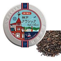 神戸クラシック 50g 神戸限定デザイン缶入