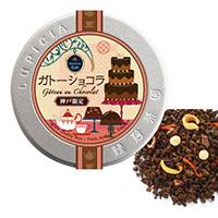 GATEAU AU CHOCOLAT 50g 神戸限定デザイン缶入