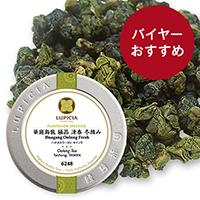 華崗烏龍 極品 清香 冬摘み30g缶入