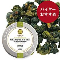 阿里山烏龍 特級 甜香 冬摘み30g缶入