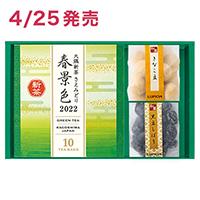 日本茶とお菓子「風光(ふうこう)」