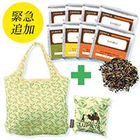 2021夏 通販限定 お茶のお楽しみ袋 リーフ バラエティー 紅茶・緑茶・烏龍茶・ハーブ(フレーバード含む)