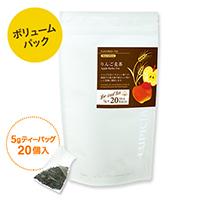 りんご麦茶ティーバッグ20個限定パック入