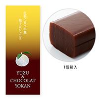 紅茶に合う羊羹 柚子&ショコラ