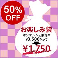 【ボンマルシェ】ボンマルシェ お茶のお楽しみ袋