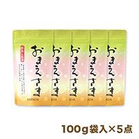 深蒸し煎茶「おまえさま」【まとめ買いセット】100g袋入×5点
