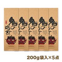 焙じ茶「鬼の焙煎」【まとめ買いセット】200g袋入×5点