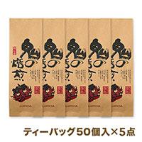 焙じ茶「鬼の焙煎」【まとめ買いセット】ティーバッグ50個入×5点
