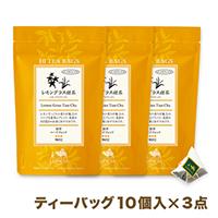 レモングラス甜茶【まとめ買いセット】ティーバッグ10個入パック×3