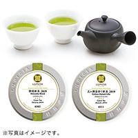 新茶2種と茶器「花橘」