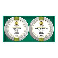 旬のお茶2種「葵月」(おくみどり)