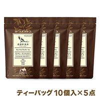 鉄釜炒り麦茶【まとめ買いセット】10個パック入×5点