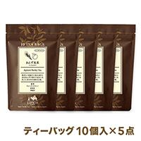 あんず麦茶【まとめ買いセット】10個パック入×5点
