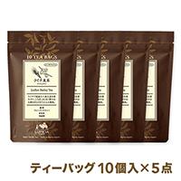 ライチ麦茶【まとめ買いセット】10個パック入×5点