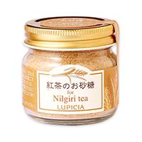 紅茶のお砂糖 for ニルギリ