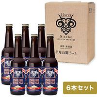 羊蹄山麓ビール ENGLISH PALE ALE (イングリッシュペールエール)6本セット