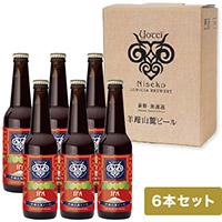羊蹄山麓ビール IPA ( アイピーエー) 6本セット