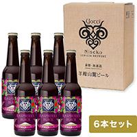 羊蹄山麓ビール RASPBERRY BLACK (ラズベリーブラック) 6本セット