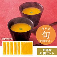 アロマレッドスープ6袋セット6袋セット