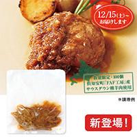 北海道産羊肉ハンバーグ