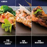 鮭の3種漬け込みセット