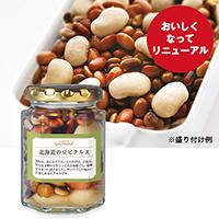 北海道の豆ピクルス