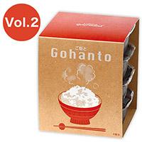 Gohanto4種セット vol.2