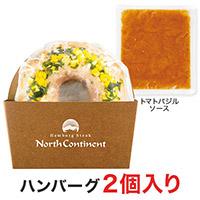 厚真鶏のごちそうハンバーグとトマトバジルソース(ハンバーグ2個入り)