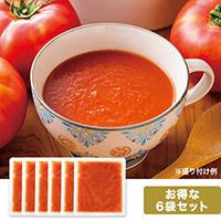 秋トマトの濃厚スープ 6袋セット