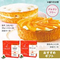 米粉ケーキと紅茶2種セット