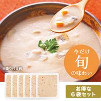 5種のキノコクリームスープ6袋セット