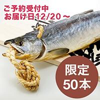 寒風やぐら干し鮭寿 3Lサイズ(木箱入り)