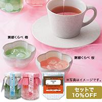 婀娜(あだ)くらべと紅茶